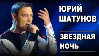 Download Юрий Шатунов - Звездная ночь / Official Video Mp3 and Videos