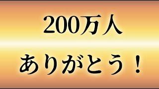 【記念配信】200万人ありがとうモニュメントを造ろう!【Minecraft】