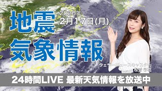 【LIVE】 最新地震・気象情報 ウェザーニュースLiVE 2020年2月17日(月)