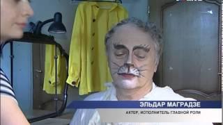 О премьере музыкальной сказки «День рождения Кота Леопольда»