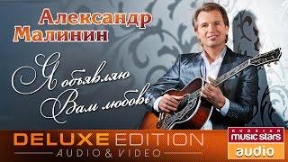 Александр Малинин - Я объявляю вам любовь *Весь Альбом*