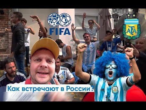 Как-встречают-футбольных-болельщиков-в-России?-how-to-meet-football-fans-in-russia?-фифа