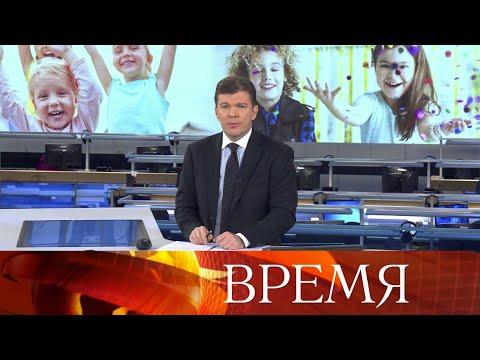 """Выпуск программы """"Время"""" в 21:00 от 01.06.2020"""