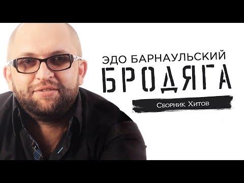 Эдо Барнаульский - Бродяга | Сборник Хитов