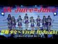 4K Juice=Juice  禁断少女 ~ Vivid Midnight  '18夏  歌詞付