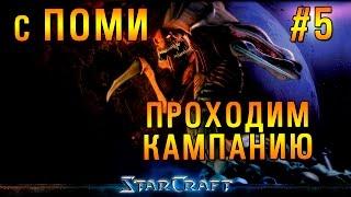 StarCraft BW прохождение кампании с Pomi 5