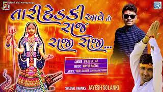 Tari Hedki Aave To Raj Raji Raji   Khodal Maa Song   New Gujarati Song 2019   Vikas Gajjar