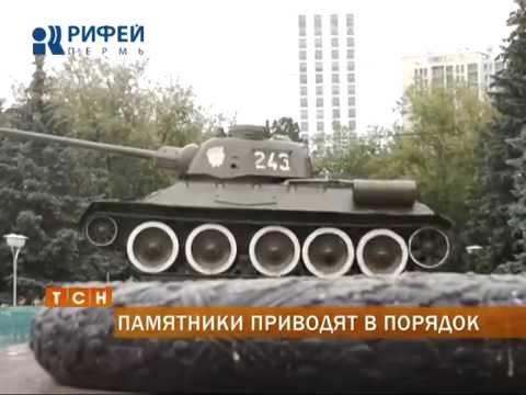 В Перми приводят в порядок памятники Великой Отечественной войны