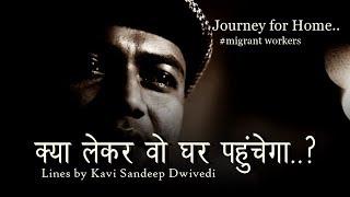 क्या लेकर वो घर पहुंचेगा🍪 |Journey of Migrant workers for Home |Lines by Kavi Sandeep Dwivedi