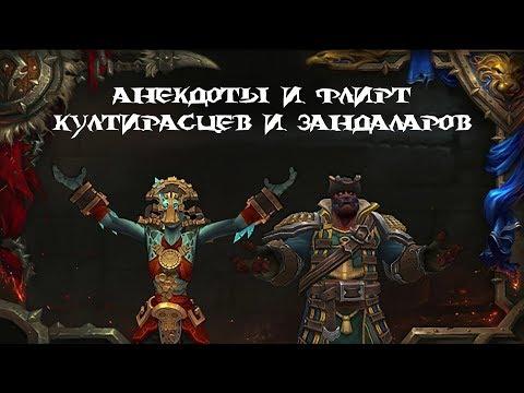 Анекдоты и флирт Култирасцев и Зандаларов!