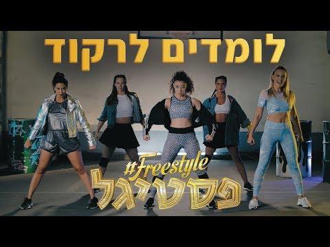 לומדים לרקוד את Freestyle# פסטיגל - עם חבשוש ושירה