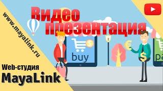 Создание сайтов, видео роликов под заказ. Настройка рекламы в интернете.(http://mayalink.ru/ »Веб студия MayaLink« Вам нужен сайт? Видео? Или новые клиенты? Мы поддержим ваш проект в тонусе...., 2015-07-18T08:30:27.000Z)