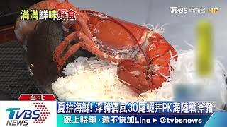 夏拚海鮮! 浮誇痛風30尾蝦丼PK海陸戰斧豬