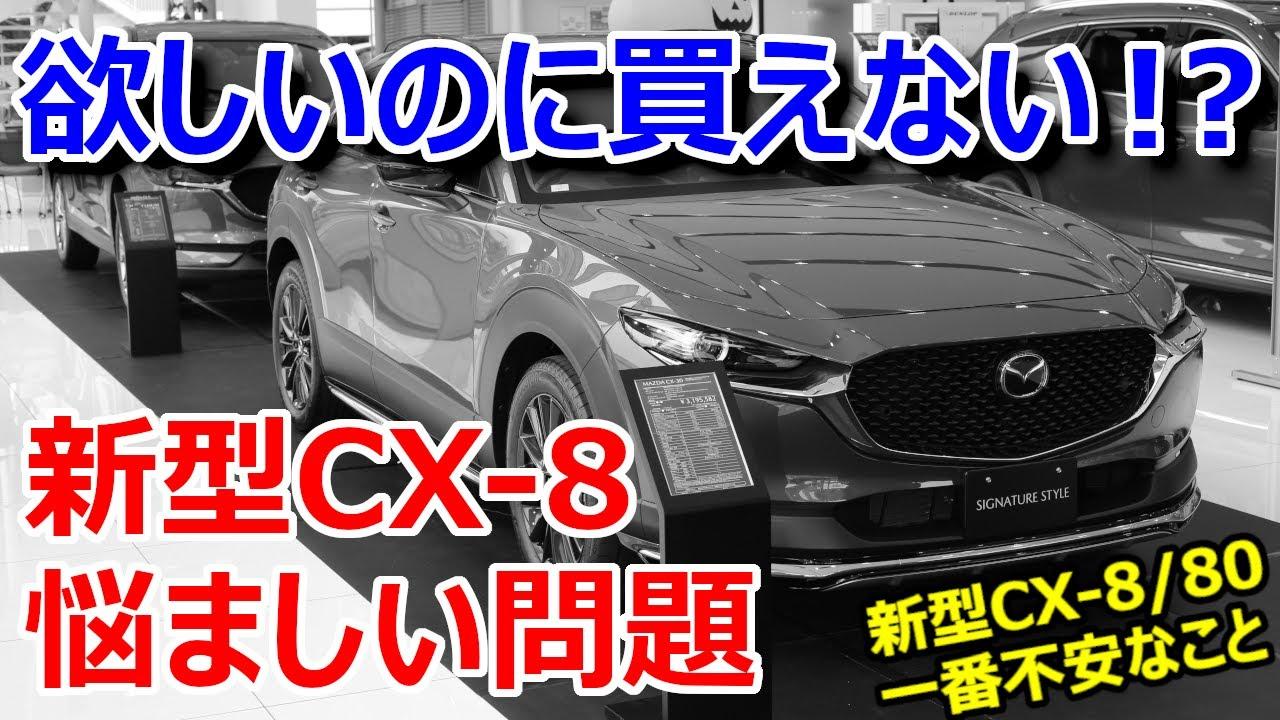 次期型CX-8と言われるCX-80が欲しくても買えない?現行オーナーが感じる最も不安なこと