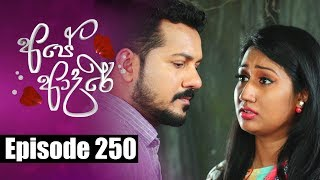 Ape Adare - අපේ ආදරේ Episode 250 | 14 - 03 - 2019 | Siyatha TV Thumbnail