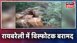 Breaking News :   Uttar Pradesh के Raebareli में  ट्रेन से विस्फोटक बरामद