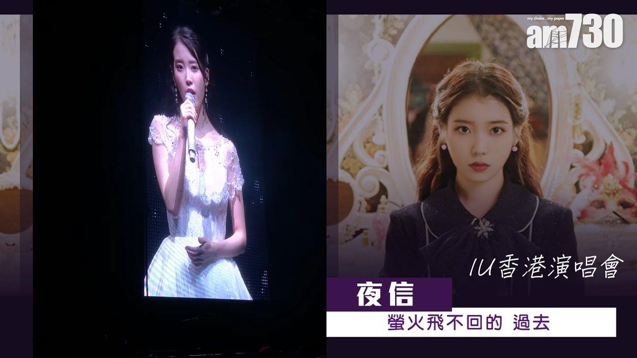 【IU香港演唱會】 IU舉行十周年巡演 承諾唱多50年 2018-12-09 - YouTube