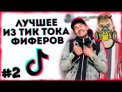 ЛУЧШЕЕ ИЗ TIK TOK ФИФЕРОВ #2