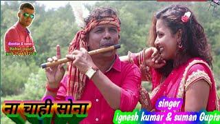 Download lagu Na chahi sona chandi || न चाही सोना चाँदी !! Singer ignesh kumar & suman gupta || camera rahul patel