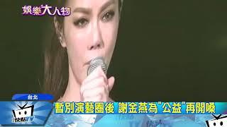20170831中天新聞 謝金燕不神隱了! 自拍影片預告海外開唱