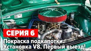 Газ 24 'Капитан Вьетнам'. Покраска. Первый выезд на V8. Серия 6.