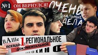 """Сериал """"Очень провинциальные дела"""" сезон 1 серия 1 - """"Он вернулся"""""""