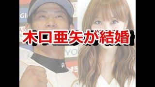 木口亜矢が結婚「料理を頑張りたい」相手は8歳下オリックス堤選手 画像...