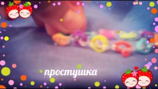 Мои фигурки, браслети и животные из резинок))
