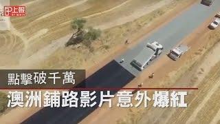 點擊破千萬  澳洲鋪路影片意外爆紅