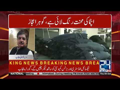 Thankful for PM Imran Khan: Punjab Energy Minister, Dr. Akhtar Malik | 24 News HD