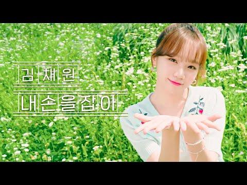 [Special Clip] Kim Chae Won | IU - 내 손을 잡아 COVER