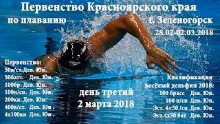 Первенство Красноярского края по плаванию 02.03.18, г. Зеленогорск