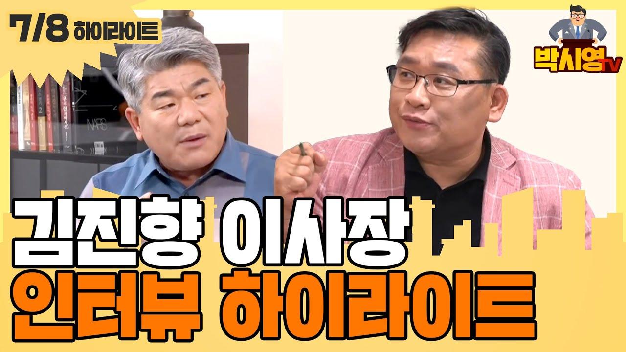 [하이라이트] 김진향 이사장 인터뷰 하이라이트 (7/8)