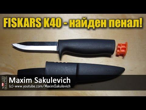 Мнение о ноже FISKARS K40 продолжение, найден пенал!