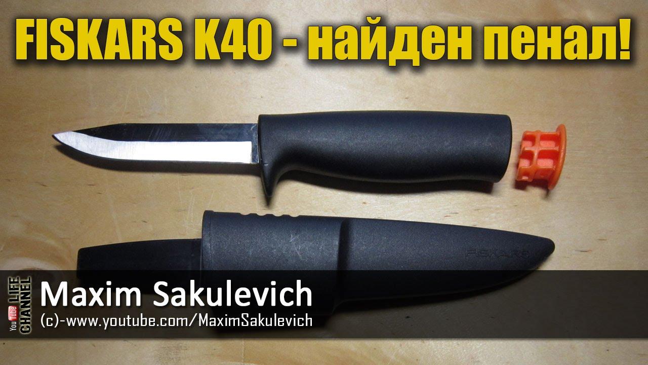 4 дек 2015. Сравниваем mora и fiskars. Хорошие ножи, по цене похожие, по характеристикам (см. Ниже) вообще почти один в один. На деле.