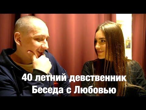 40 летний девственник.