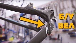 вСЕ, что нужно знать при покупке Б/У велосипеда