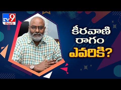 Keeravani Composing For Pawan Kalyan Viroopaksha - TV9