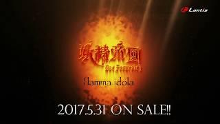 妖精帝國 flama idola CM-SPOT
