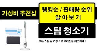 가성비 스팀 청소기 판매량 랭킹 순위 TOP 10