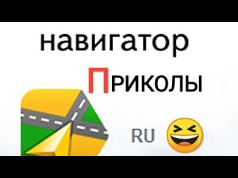 Приколы Яндекс Навигатор