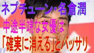 ネプチューン・名倉潤 中途半端な女優は「確実に消える」とバッサリ 23...