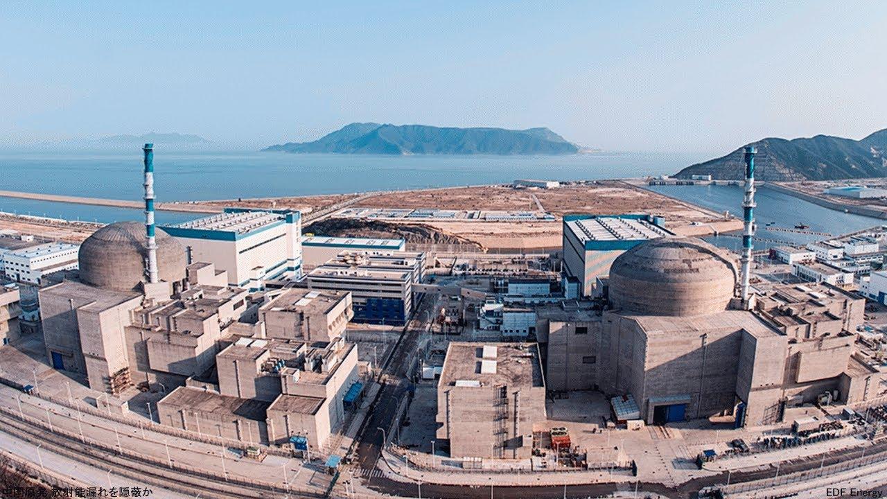 中国台山原発 放射能漏れを隠蔽か