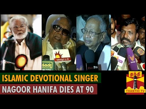 Islamic Devotional Singer Nagoor Hanifa dies at 90 - Thanthi TV