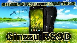 Неубиваемый водонепроницаемый телефон Ginzzu RS9D