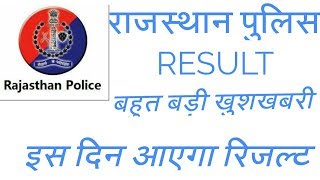 Rajasthan police result 2018 date news