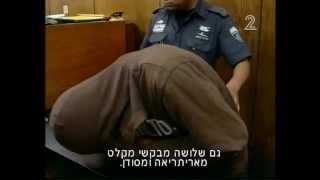 شاب من نابلس اغتصب فتاة اسرائيلية وصديقها