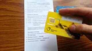 видео Телефон + NFC + Тройка
