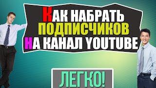Как набрать подписчиков на канал youtube(, 2015-06-27T16:37:04.000Z)