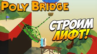 Poly Bridge | Строим лифт! #17